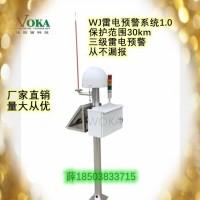 河南景区智慧防雷预警系统 雷电定位仪 三维大气电场仪