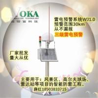 河南博物馆雷电预警系统 智能防雷闪电定位仪 检测范围30km