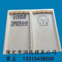 城口县水泥标志桩模具