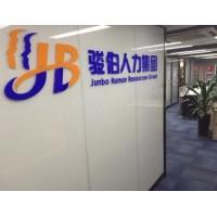 上海劳务派遣公司排名,上海劳务派遣大型连锁机构