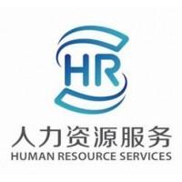 深圳劳务派遣人才租赁连锁机构,深圳劳动事务外包