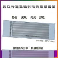 上海道赫远红外辐射采暖器SRJF-10厂家批发供应电热幕