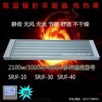 道赫SRJF-30远红外高温静音节能电热幕3000w电加热器