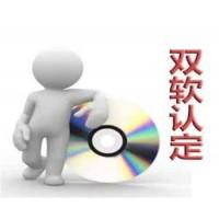莱芜双软认证流程,软件企业认证怎么办理