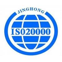日照ISO20000认证流程是什么,ISO20000认证好处