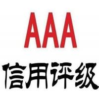济南企业AAA信用等级办理具体流程