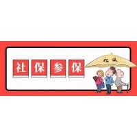 廣州生育險代辦|廣州社保公積金代繳