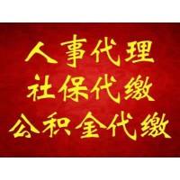 深圳交社保代办中介,珠海交社保代理公司,清远交社保代理中介