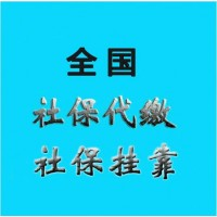 代缴贵港社保中介,桂林社保挂靠,梧州社保代理,代办南宁市社保