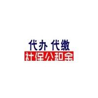 深圳代办职工医疗保险,代缴东莞员工保险,惠州企业社保代理机构