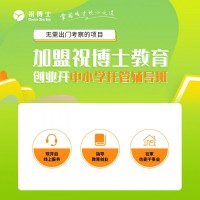 在郑州开一家课外辅导机构成本需要多少