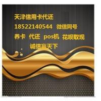 天津專業代還信用卡賬單和取現商家