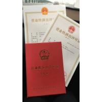 北京市通州区内资演出经纪机构设立的标准