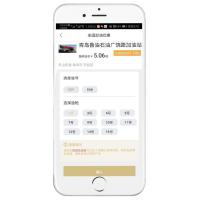 廣州省唄加油APP開發軟件靠譜么?