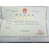 北京平谷区经营旅行社业务办理许可证审批范围