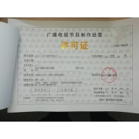 北京广播电视节目制作经营业务许可证海淀区登记条件