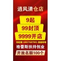 南京折扣女裝加盟 折扣童裝加盟