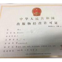 2020年申请出版物经营许可证北京零售单位设立审批