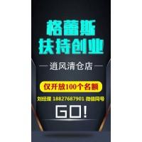 遼寧折扣童裝加盟 遼寧品牌女裝免費鋪貨