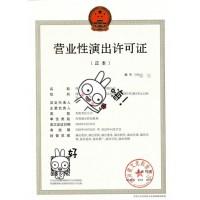 四川成都青白江區經紀機構的營業性演出許可證設立標準