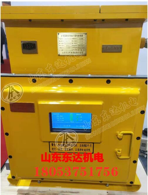DXBL1536矿用隔爆型锂离子蓄电池电源