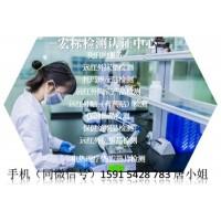 GB/T30128負離子發生量檢測 /紡織品負離子檢測