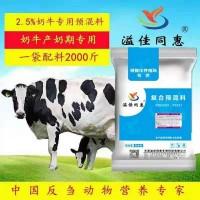高产奶牛专用预混料奶牛空怀期短