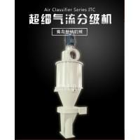 硼矿用超细气流分选机