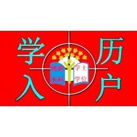 学历入户广州需要满足的条件!