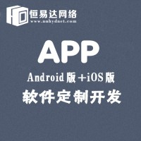 广西手机app商城开发,定制商城APP费用