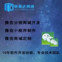 南宁恒易达网络专业定制微信小程序公司