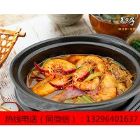 现在开一家美腩子烧汁虾米饭总投资多少 加盟费多少钱