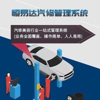 汽車維修門店管理系統定制,汽車修理廠管理軟件開發