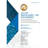 2021中國國際粉末冶金原料、制品及技術設備博覽會