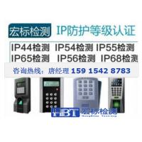防護等級IP65認證IP55檢測