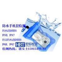 江西IP67認證防塵、防水試驗檢測