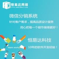 分銷管理系統開發定制,專業分銷軟件定制開發商