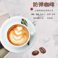 包工包料ODM加工生能量防弹速溶咖啡 奶茶蛋白粉剂
