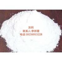 合肥灰钙、芜湖灰钙、马鞍山灰钙、淮南灰钙、蚌埠灰钙、黄山灰钙