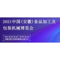 2021中国(安徽)食品加工及包装机械博览会