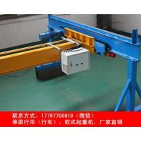 广西柳州二手单梁行车厂家需满足五大条件