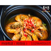 开一家美腩子烧汁虾米饭店总共要投入多少钱