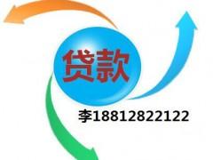 天津房屋二次抵押貸款