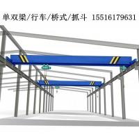 云南临沧行车行吊生产厂家50T吊运钢坯桥式行车质量