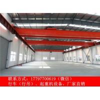黑龙江黑河欧式双梁行车销售厂家5t防爆行吊