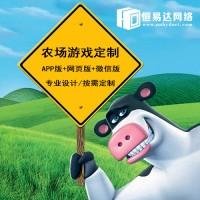 广西农场游戏开发价格,农场游戏APP系统要多少钱
