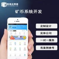 广东挖矿软件制作,手机挖矿APP系统开发