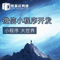 广东微信小程序开发,微信小程序平台