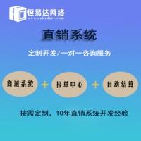 广东直销奖金结算系统开发,直销会员管理软件