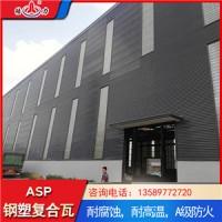 辽宁抚顺asp钢塑瓦 厂房防腐瓦 金属耐腐板色彩持久